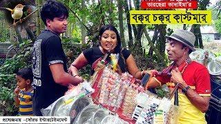 বক্কর চক্কর কাস্টমার | তারছেড়া ভাদাইমা ২০১৯ | Tar chera vadaima new video by tuntuni entertainment