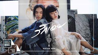 รักเอย l VERTICAL MIND 【Official MV】