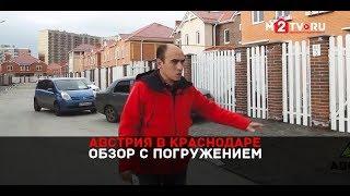 """Обзор КП """"Австрия"""" от застройщика """"Инсити"""" в Краснодаре"""