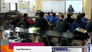 В США школьников учат спасаться от нашествия зомби