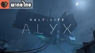 [พากย์ไทย] Half Life  Alyx Announcement Trailer
