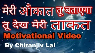 There Is Nothing Which I Can Do It || Motivational Video || Chiranjiv Lal Motivator