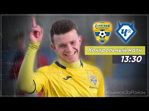 Строгино - Чертаново-2 - 3:3 / Тов. матч