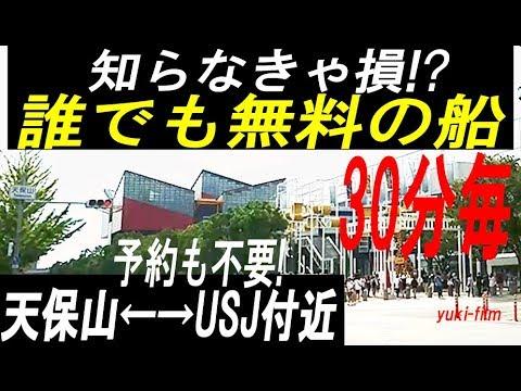 珍しい無料の交通機関!? 大阪の誰でも無料で乗れる船。大阪市営「渡し船」と低すぎる山「天保山」Free ship in Osaka/Japan.