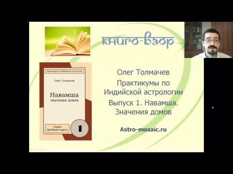 Астрология для чайников рэй орион читать онлайн