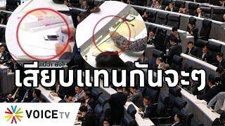 Overview - พลังประชารัฐโชว์โง่ขย่มรัฐบาล โดนแฉเสียบบัตรแทนกัน ปชป.ขยี้ภูมิใจไทยยับ