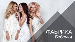 pre release: ФАБРИКА - Бабочки