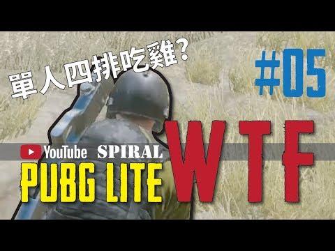 PUBG Lite 絕地求生輕量版WTF搞笑精華「05」| LYB殺光隊友?單人四排吃雞啦!日常番