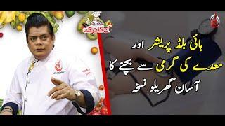 Blood Pressure Aur Maiday Ki Garmi Say Bachao Ka Asan Totka | Aaj Ka Totka by Chef Gulzar