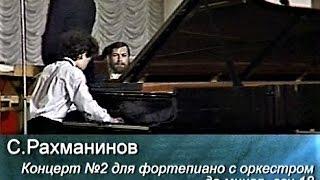 Евгений Кисин, Арнольд Кац, 1987  - С. Рахманинов. 2-й ф-ный концерт