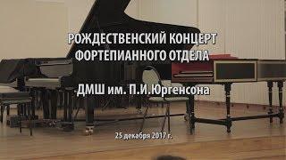 Рождественский концерт фортепианного отдела фото