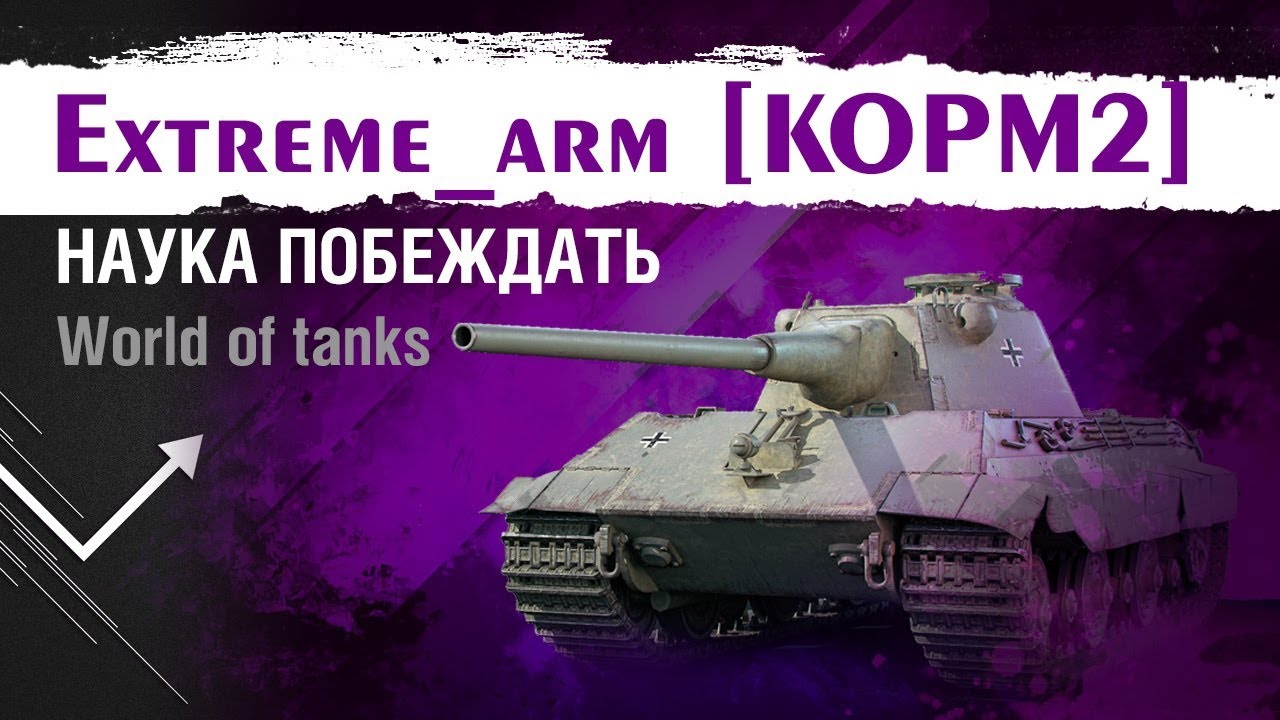 Extreme_arm [KOPM2] - ЧЕЛЛЕНДЖ ОТ (GRANIT1983) 5К УРОНА НА ОБЫЧНЫХ СНАРЯДАХ И УБИТЬ 2 СТ 2 ТТ 1 САУ