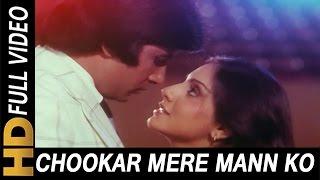 Chookar Mere Mann Ko Kiya Tune Kya Ishara | Kishore
