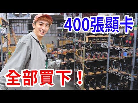 投資80萬買400張礦卡 再用一張5000賣掉