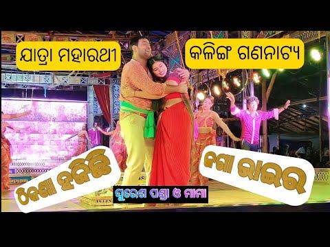 Kalinga Gananatya Romantic Song Thikana Hajichi Jaga Bhai Ra Suresh panda & Mama