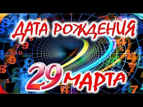 ДАТА РОЖДЕНИЯ 29 МАРТА 🎂 СУДЬБА, ХАРАКТЕР и ЗДОРОВЬЕ ТАЙНА ДНЯ РОЖДЕНИЯ