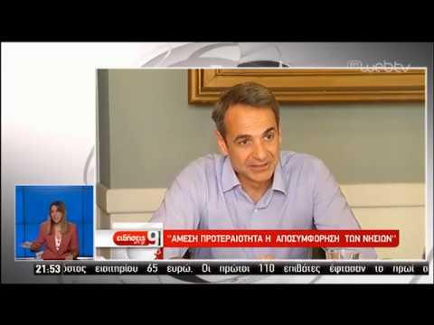 Στη Σάμο ο Κ. Μητσοτάκης-Ανοικτή συζήτηση με πολίτες της Σάμου | 01/07/2019 | ΕΡΤ