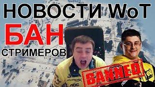 НОВОСТИ WoT: БАН СТРИМЕРОВ _Aktep & de1uxe. СКИДКА на AMX 13 105.