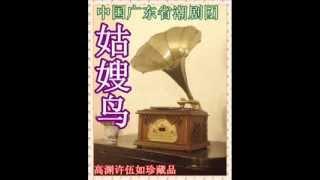 姑嫂鸟    潮剧珍藏老唱片=123