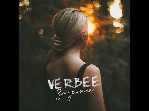 VERBEE - Зацепила (Премьера, 2019)