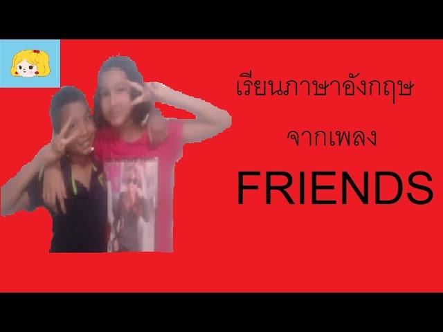 เรียนภาษาอังกฤษจากเพลง FRIENDS
