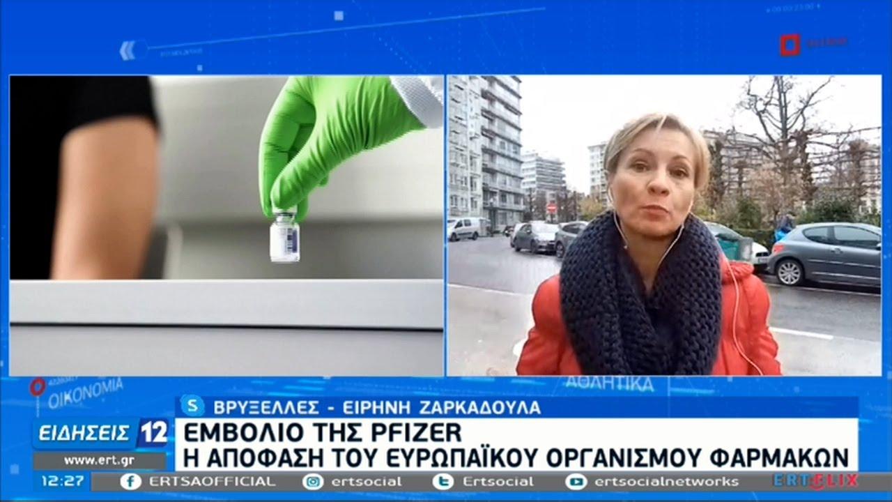 Συνεδριάζει o ΕΟΦ για την διάθεση του εμβολίου της Pfizer | 21/12/2020 | ΕΡΤ