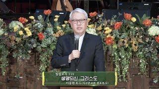 이동원 목사 초청 말씀잔치-1 '생명되신 그리스도' 11/2/2018  기쁜우리교회