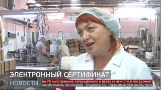 С 1 ноября запрещено торговать молочной продукцией без сертификатов системы
