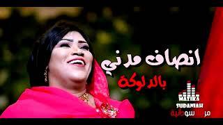 انصاف بالدلوكة سيرة و حماسة اتحداك ما تقوم ترقص 2019