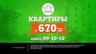 Купить квартиру от 670 тысяч рублей | Купить квартиру в Гармонии Ставропольский край 2018