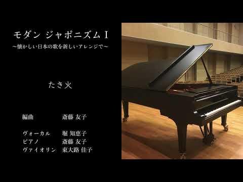 日本の歌 【たき火】ピアノ、ヴォーカル、ヴァイオリン|モダン ジャポニズム I