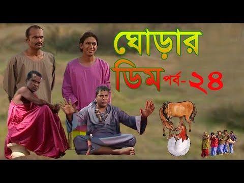 ধারাবাহিক নাটক ঘোড়ার ডিম পর্ব-২৪