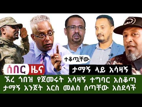 Ethiopia- አስደሳች እኛ እንደዚህ ነን-አሳዛኝ ተግባር ፈፀሙ- ታማኝ አንጀት አርስ መልስ ሰጣቸው ዶ/ር ሙሉ ተቆጡ