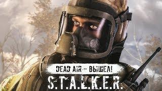 S.T.A.L.K.E.R.: DEAD AIR — ВЫШЕЛ!