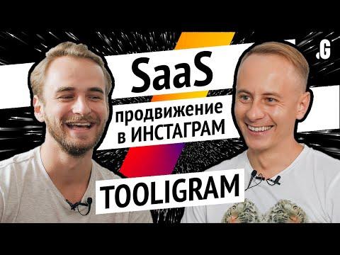 Сервис по продвижению в Instagram с 1 млн юзеров, построенный на аутсорсе. // Соколовский, Tooligram