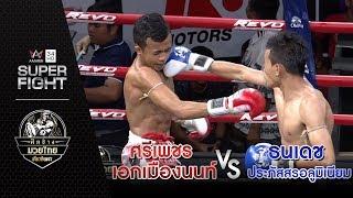 ศรีเพชร เอกเมืองนนท์ Vs ธนเดช ประภัสสรอลูมิเนียม  | ศึกช้างมวยไทย เกียรติเพชร | 31 มี.ค.62