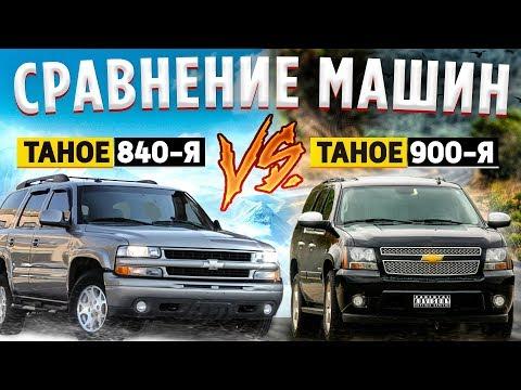 СРАВНИВАЮ ДВА поколения CHEVROLET TAHOE. 840 vs 90