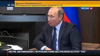 Путин: Сбитый Турцией российский самолет — это удар в спину!