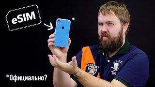 Электронная сим-карта на iPhone - официально в России?
