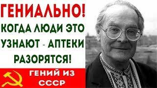 ГЕНИАЛЬНО! Этот РЕЦЕПТ ИЗ СССР опередил науку на 60 лет! Сердце, сосуды, шум в ушах и... Здоровье
