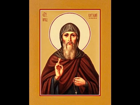 5 мая   Житие преподобного отца нашего монаха Виталия Александрийского 22 апреля старый стиль . igla