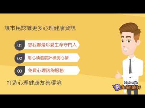 2020台南市心理健康月-心理健康家園1925