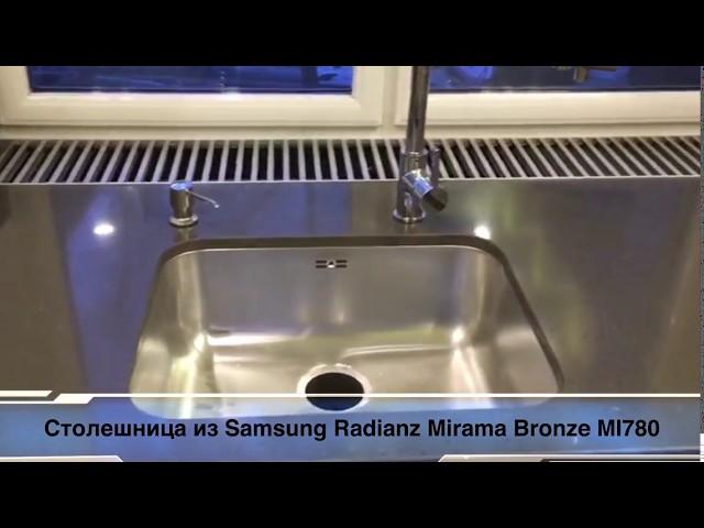 Столешница из кварцевого агломерата Samsung Radianz Mirama Bronze MI780