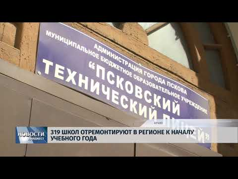 Новости Псков 16.07.2018 # 319 школ отремонтируют в регионе к началу учебного года