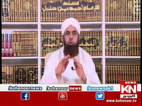 Ahkam ul Quran 27 April 2020 | Kohenoor News Pakistan