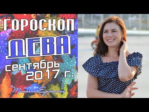 Гороскоп дева на 14 июля 2017 года