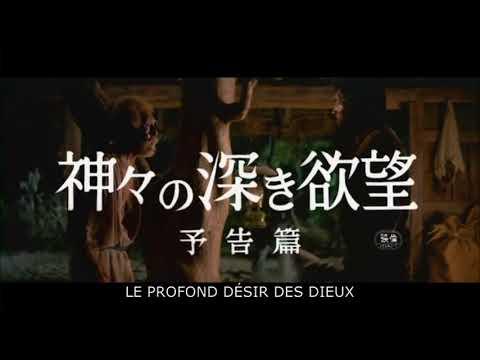 Le Profond désir des dieux - Bande-annonce VOST de Shohei Imamura