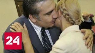 "Операция ""Прорыв"": Тимошенко подставила Саакашвили плечо"