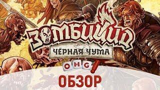 Zombicide Black Plague Обзор настольной игры