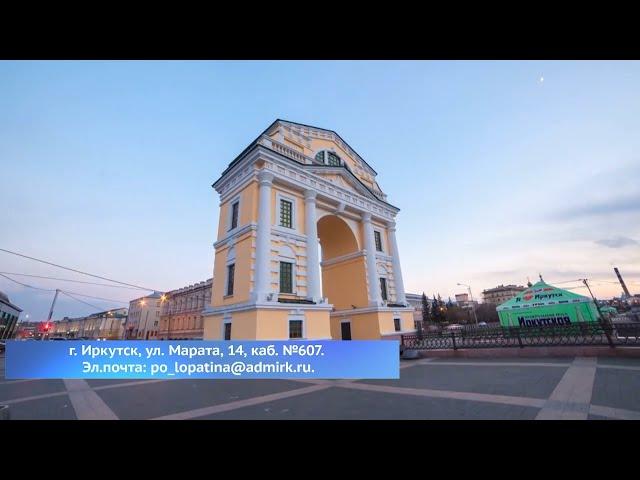 В Иркутске дан старт фотомарафону «Я и мой город!»